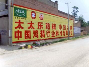 酒,食品类手绘墙体广告