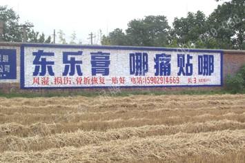 东乐膏手绘低墙墙体广告
