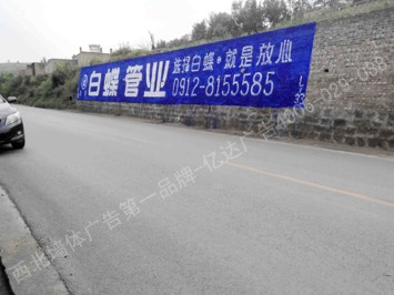 管业类手绘墙体广告