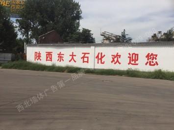 东大现代物流手绘标语广告