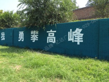 灞桥学校手绘标语广告