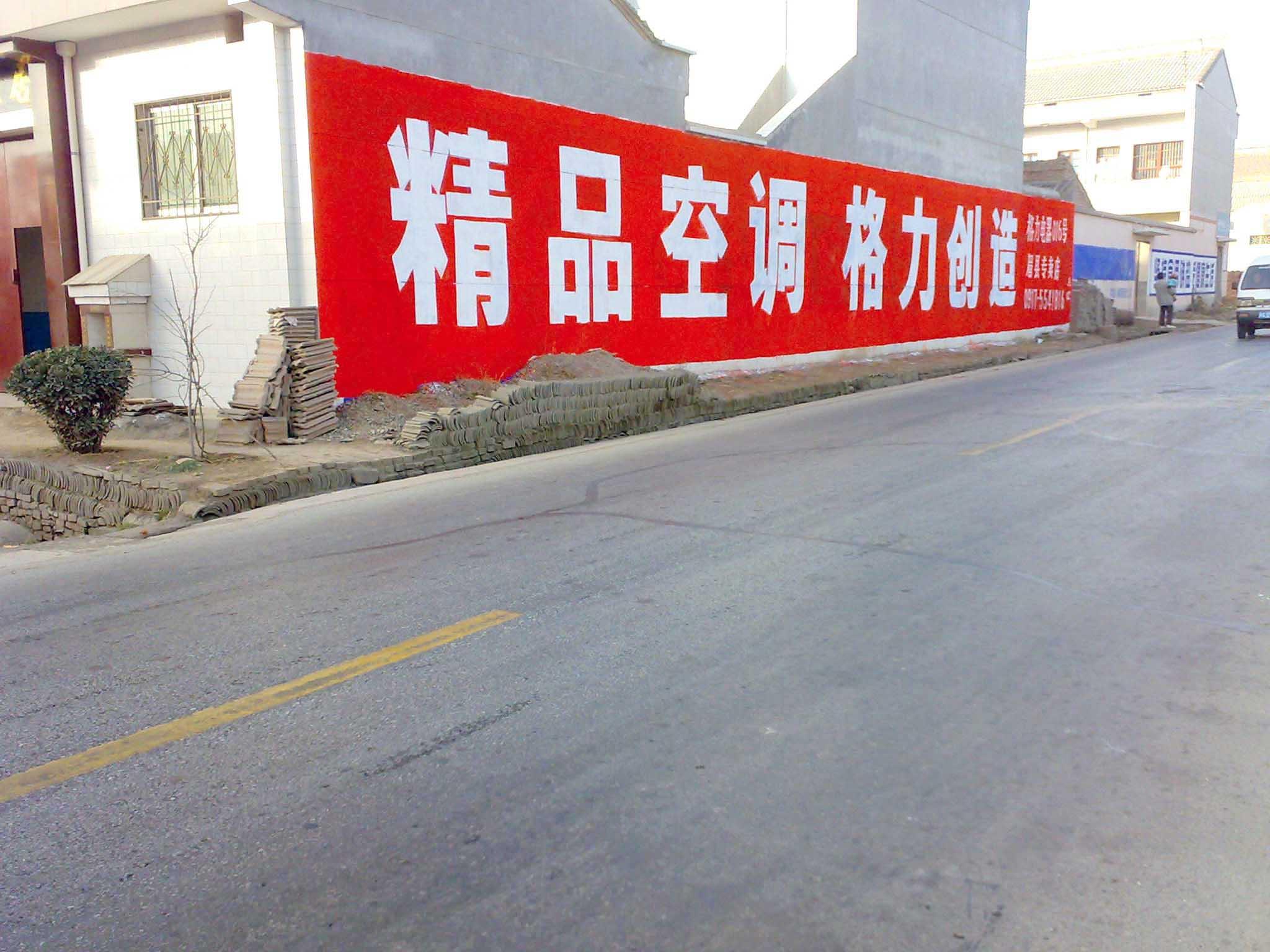 亿达墙体广告4006-029-088
