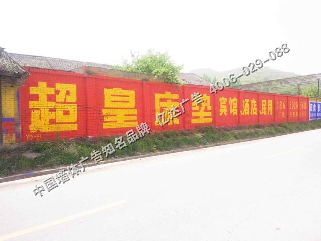 超皇床垫高墙手绘墙体广告.jpg