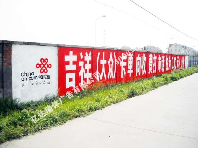 成都墙体广告.jpg